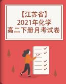 【江蘇省】2021年化學高二下學期月考試卷