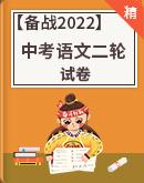 2022年中考语文 二轮专题复习 试卷