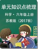 【苏教版(2017秋)】六年级上册科学 单元知识点梳理