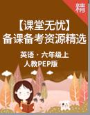 【课堂无忧】人教PEP版六年级上册英语备课备考资源精选