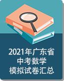 2021年广东省各地中考数学模拟试卷汇总