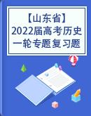 【山东省】2022届高考历史一轮专题复习题