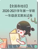 【统编版】全国各地区2020-2021学年一年级上册语文期末检测试卷汇总