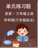 【外研版(三年级起点)】小学英语三年级上册单元练习题(含答案)