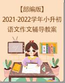 【部编版】2021-2022学年澳门葡京玩法小升初作文辅导澳门葡京官方网站下载