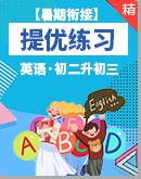 【暑期衔接】初二升初三葡京捕鱼国际基础篇+提优练习(含答案)