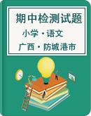 广西防城港市东兴市2020-2021学年第一学期小学语文期中教学质量检测