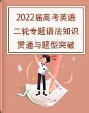 【通用版】2022届高考英语二轮专题语法知识贯通与题型突破课件