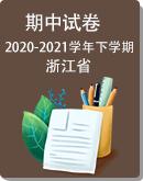 浙江省诸暨市浣纱教育共同体2020-2021学年第二学期七、八年级期中检测试题