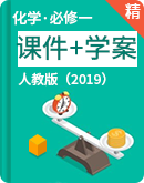 人教版(2019)高中化学必修一  同步课件+学案