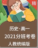 2021年秋季高一歷史 新生入學分班考試卷