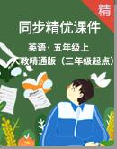 【课堂导航】人教精通版(三年级起点)五年级上册英语同步精优课件