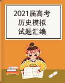 2021屆高考歷史模擬試題匯編(解析版)