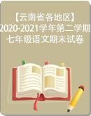 【云南省各地区】2020-2021学年第二学期七年级语文期末检测试卷汇总