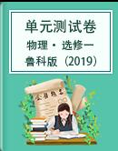 2021-2022学年高二上学期物理鲁科版(2019)选择性必修第一册单元测试卷( Word版,含答案)