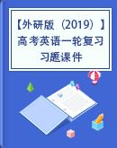 【外研版(2019)】高考英语一轮复习习题课件