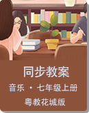 粤教花城版初中音乐 七年级上册同步教案
