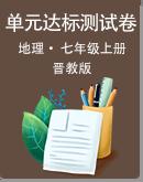 2021秋晉教版地理七年級上冊單元達標測試卷(Word版,含答案)