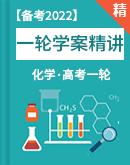 【备考2022】高考化学一轮学案专辑精讲 (含解析)