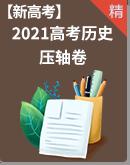 【新高考】2021屆高考歷史壓軸試卷