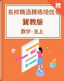 冀教版小学数学五年级上册名校精选精练培优卷