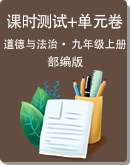 统编版道德与法治九年级上册课时测试+单元卷