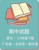 广东省云浮市新兴县2020-2021学年第二学期1-5年级语文期中试题