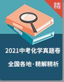2021各省中考化学真题精解精析