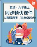 【课堂导航】人教精通版(三年级起点)六年级上册英语同步精优课件