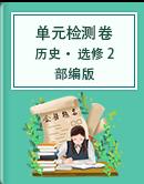 【统编版】高二历史选择性必修2单元检测卷