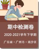 广东省广州市南沙区2020—2021学年第二学期七、八年级期中试题