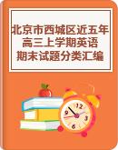 北京市西城区近五年(2016-2020)高三上学期期末英语真题分类汇编