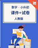 人教版数学六年级小升初(课件+试卷)