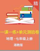 初中地理湘教版七年级上册 一课一练+单元测验卷