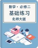 北师大版高中数学必修二基础练习(Word版,含解析)