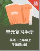牛津译林版英语五年级上册单元复习手册