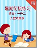 【暑期夏令營】統編版語文一升二名師連載暑期銜接練習(含答案)