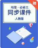 【2021秋】人教版高中思想政治必修3《 文化生活》同步课件