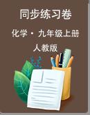 人教版初中化学九年级上册同步练习卷