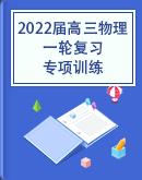 2022届高三物理一轮复习专项训练(word版,含答案)