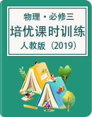 2021-2022學年高中物理人教版(2019)必修第三冊 課時訓練(word版,含答案)