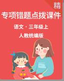 统编版小学语文三年级上册 专项错题点拨课件