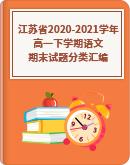 江苏省各地2020-2021学年下学期高一语文期末试题分类汇编