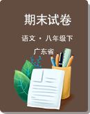 广东省 各地 2020-2021学年第二学期八年级语文期末试题汇总