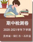贵州省铜仁市石阡县2020-2021学年第二学期七、八年级期中试题