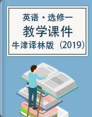高中英语牛津译林版(2019)选择性必修第一册教学课件