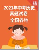 2021年中考歷史真題試卷(全國各地)