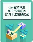 吉林省2021届高三下学期3月英语试卷试题分类汇编