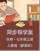 人教版(新课标)初中生物七年级上册同步学案