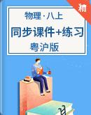2020-2021學案 粵滬版八年級物理上冊 同步課件+練習